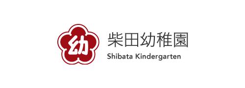 柴田幼稚園