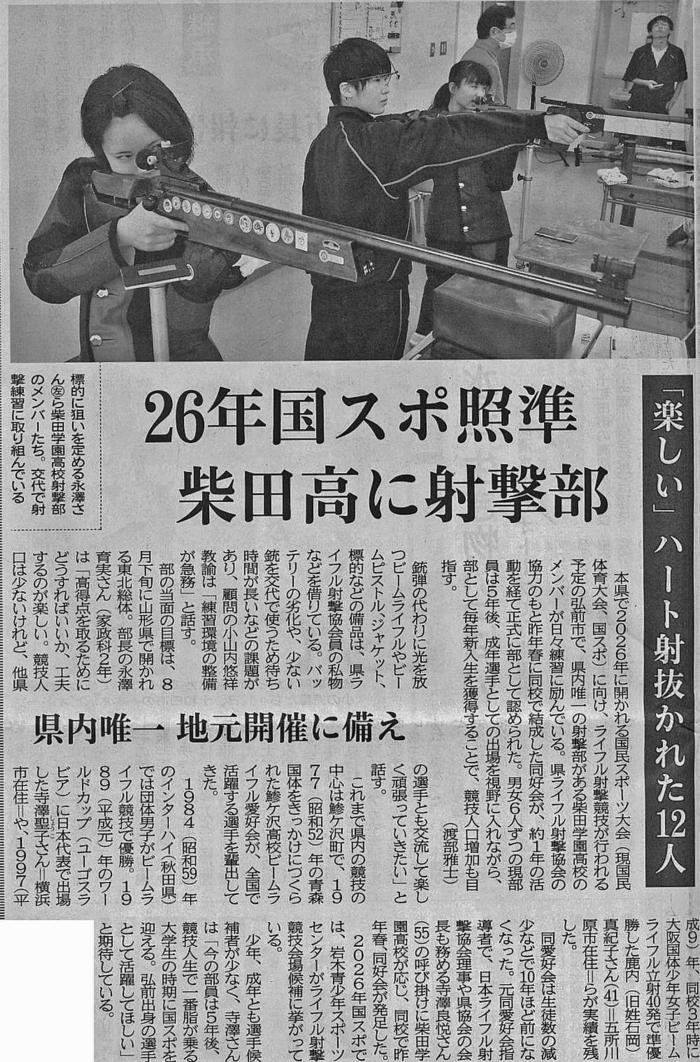 東奥日報記事