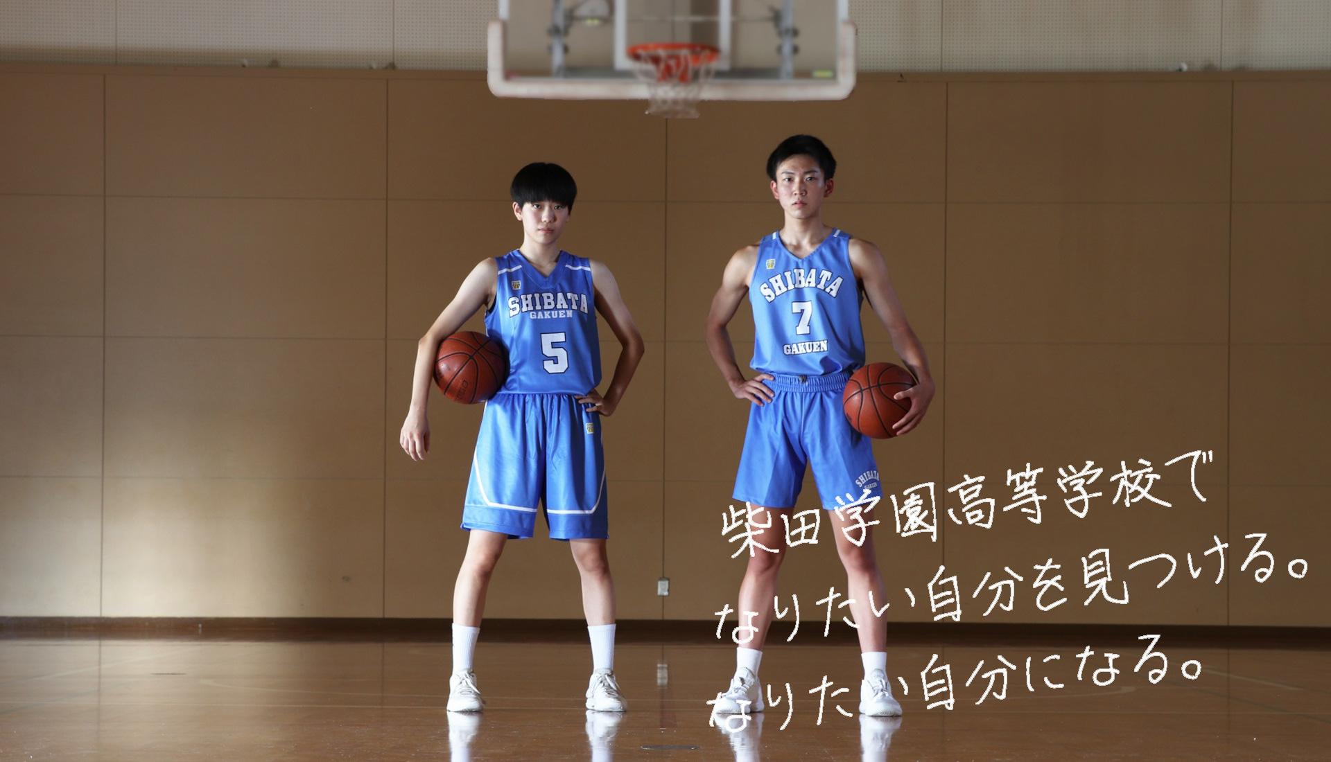 柴田学園高等学校